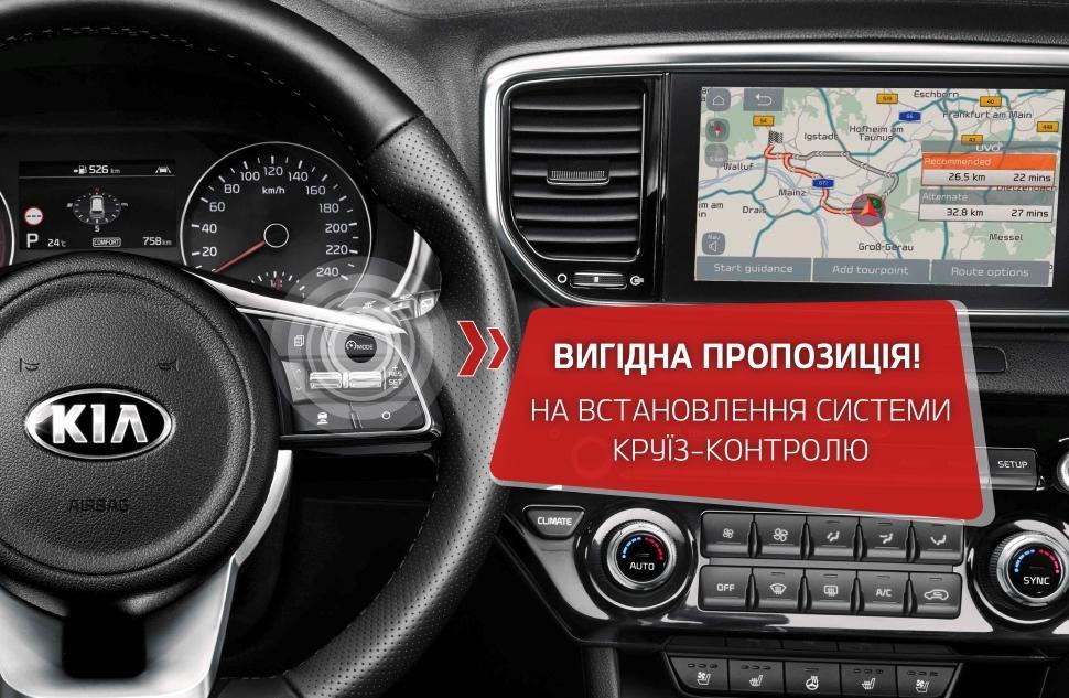 Вигідна пропозиція для власників Sportage Classic на систему круїз - контролю та послуги з встановлення!