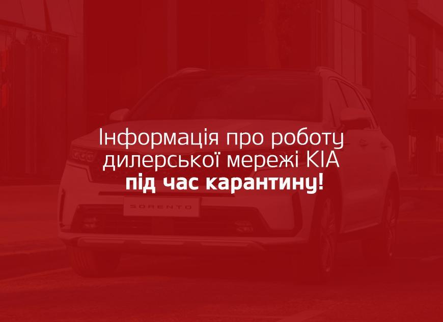 """ВАЖЛИВО! Робота дилера КІА """"Житомир-Авто"""" під час карантину"""
